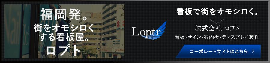 株式会社ロプト コーポレートサイトはこちら